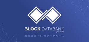 BLOCK DATABANK(ブロックデータバンク)