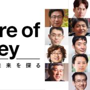 Future of Money~マネーの未来を探る~