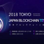 japanblockchaintechsumit