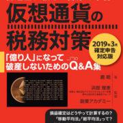 仮想通貨の税務対策~2019年3月確定申告対応版~