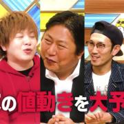 「真相解説!仮想通貨news!」