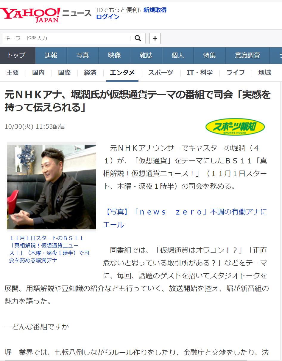 真相解説!仮想通貨ニュース!