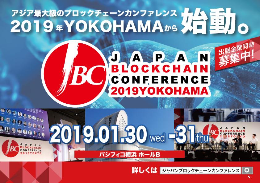 JBC YOKOHAMA Round 2019