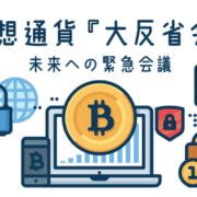 仮想通貨 『大反省会』 〜未来への緊急会議〜