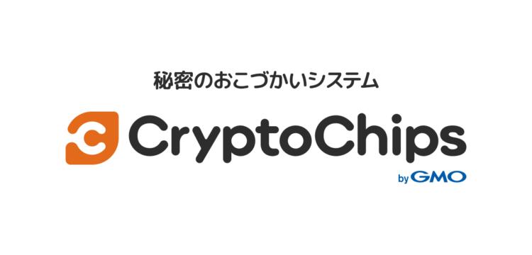 CryptoChips byGMO