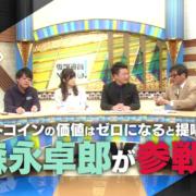 真相解説!仮想通貨NEWS!