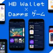 HB WalletとDapps(ダップス/分散型アプリケーション)ゲームが連携しました。(2019年2月1日のアップデートver3.0.4にて) 現在、HB Walletで100種類以上のDappsゲームを遊ぶことができます。 今後もゲームリストを随時追加予定!